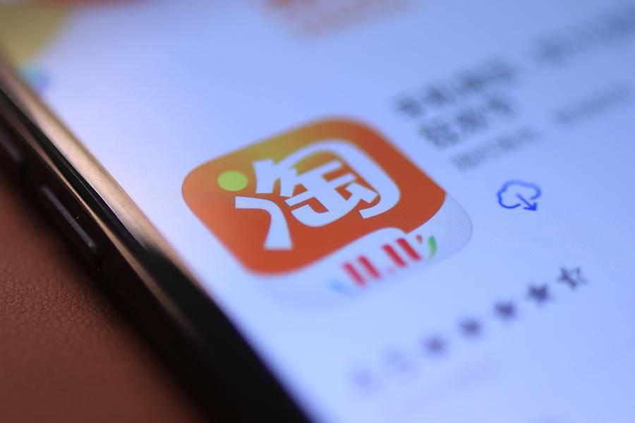 阿里巴巴全球投资者大会:淘宝天猫平台有超8亿用户