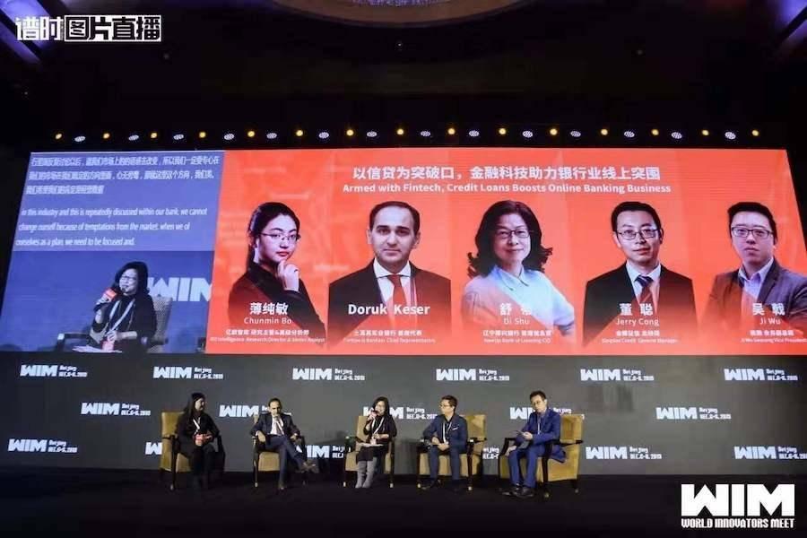 极融吴戟2019世界创新者年会:科技向善,极致金融