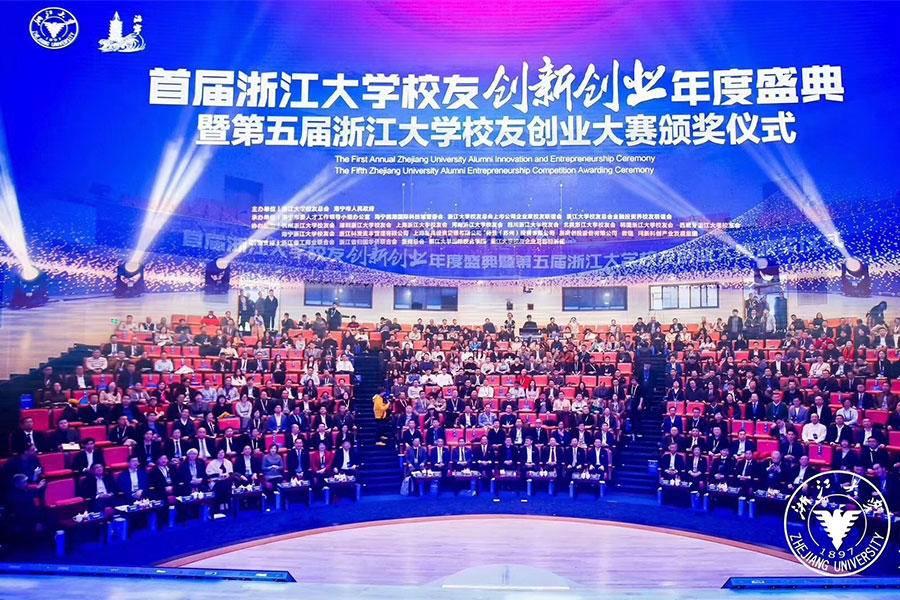 首届浙江大学校友创新创业年度盛典举行