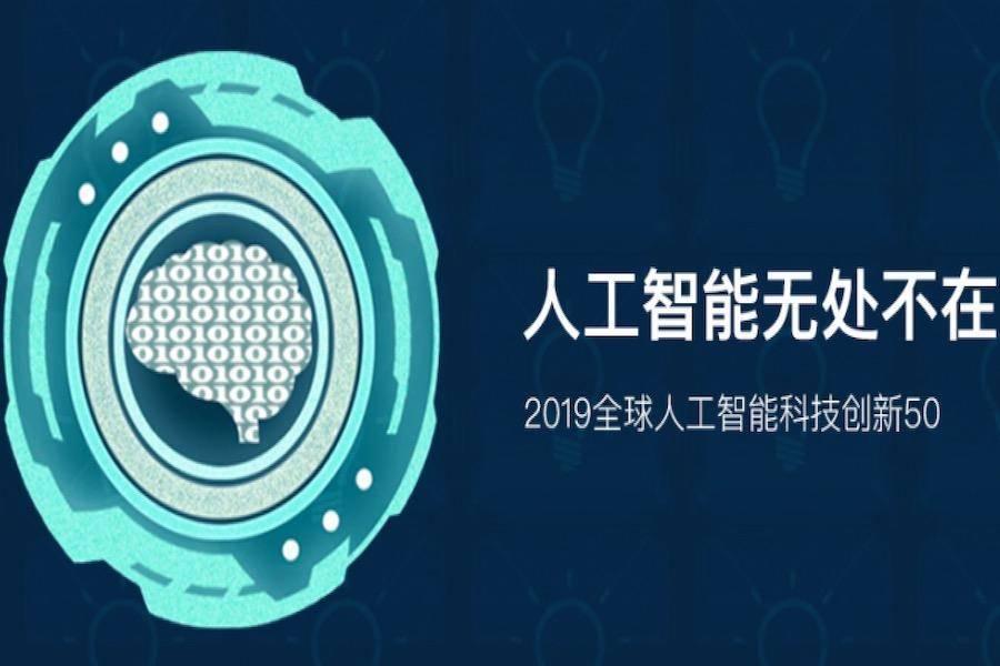标贝科技荣膺2019全球人工智能科技创新TOP 50
