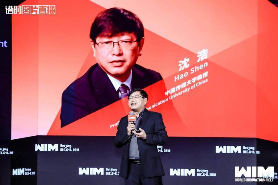 中国传媒大学沈浩:价值互联网赋能数字经济