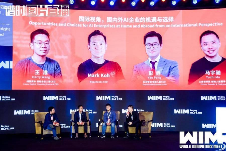 圆桌对话丨国际视角:国内外AI企业的机遇与选择