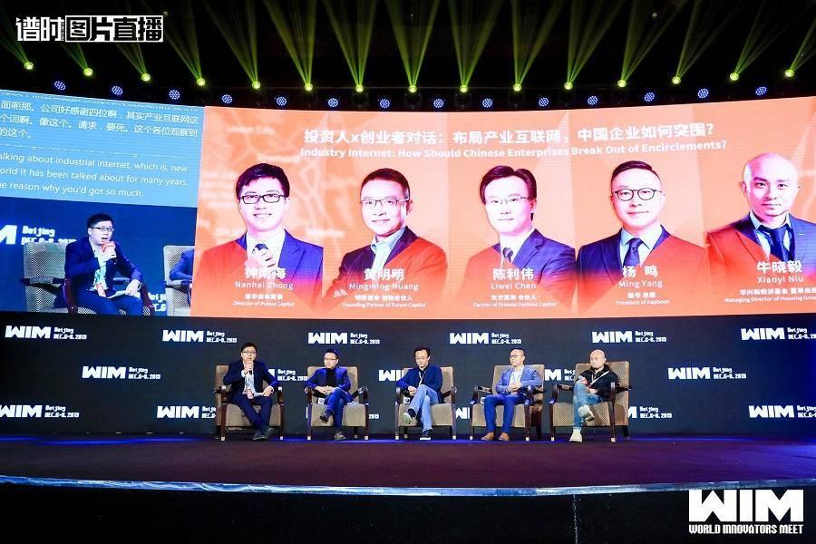 投资人x创业者:布局产业互联网,中国企业如何突围