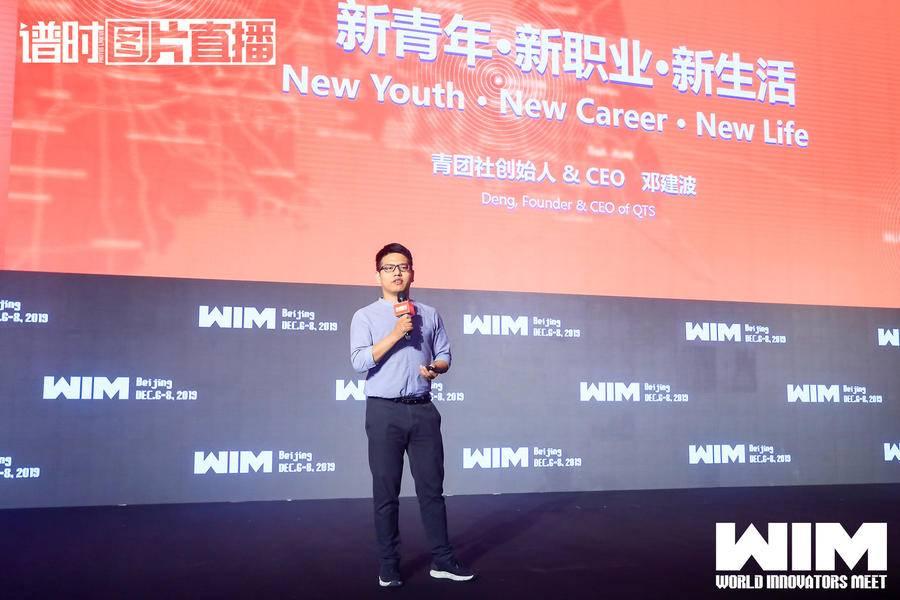 青团社邓建波:企业组织形态正在发生变化
