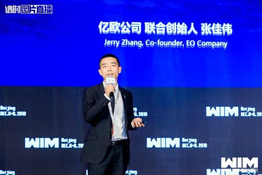 亿欧资本合伙人张佳伟:迎接VC白银时代