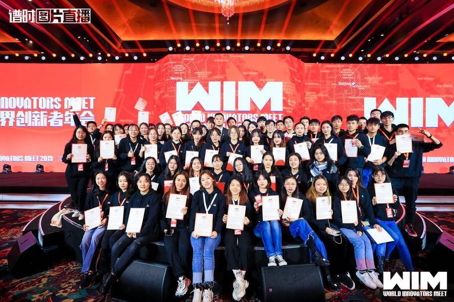 WIM2019志愿者特辑 | 胸怀天下,拥抱未来