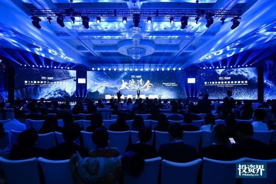 第十九届中国股权投资年度论坛顺利召开