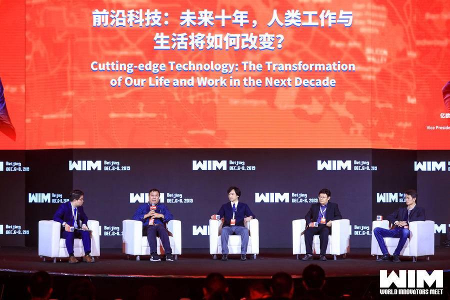 前沿科技:未來十年,人類工作與生活將如何改變?