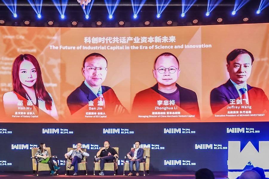 科创时代共话产业资本新未来丨WIM2019