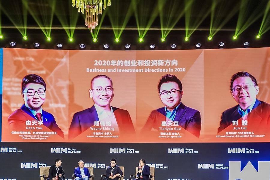 2020创业和投资领域,将出现更多中国创新丨WIM2019