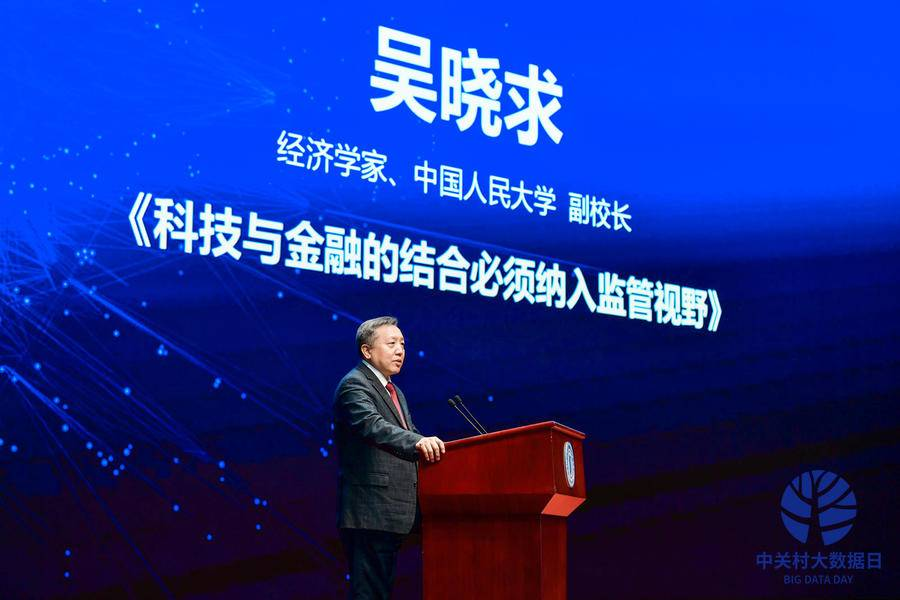 """吴晓求:对区块链的长、短期价值要""""冷思考"""""""
