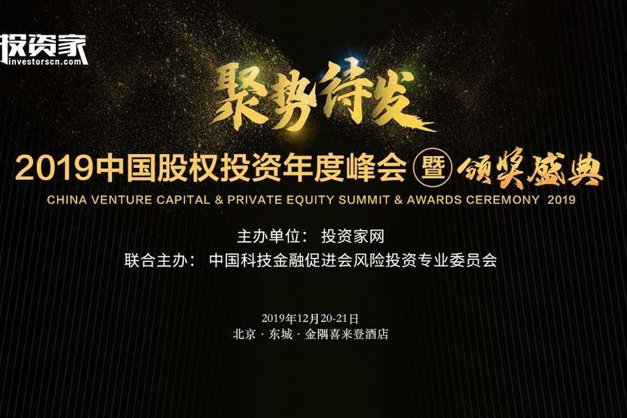 聚势待发·2019中国股权投资年度峰会强势登场