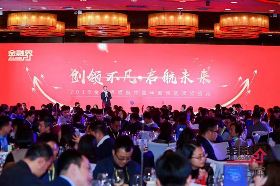 """""""领航中国""""年度盛典:聚焦时代变局,把话金融圈"""