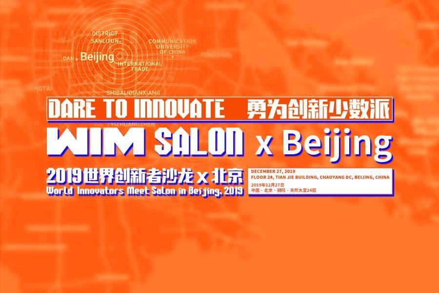 WIM沙龙在北京 | 科技与投资:2019与2020