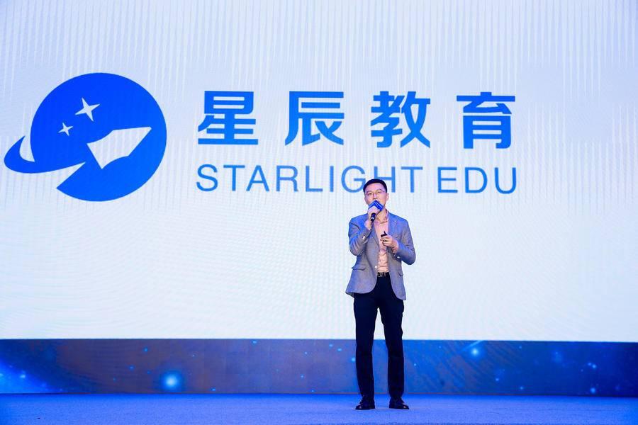 星辰教育,星辰教育,轻课,品牌升级