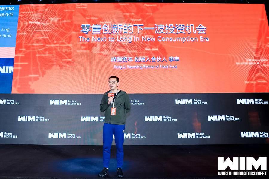 峰瑞资本李丰:零售创新的下一波投资机会