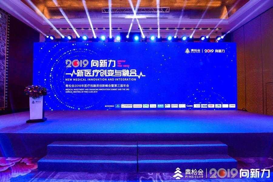 青松会2019年医疗投融资创新峰会在京举办