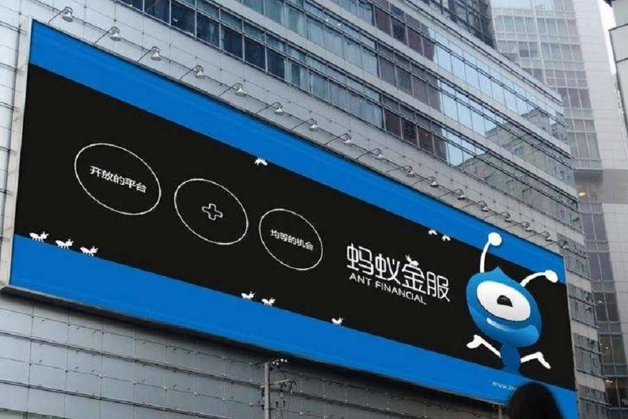 蚂蚁集团香港IPO获得中国证监会批准