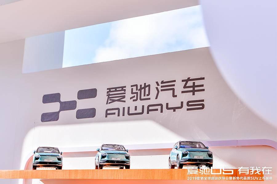 爱驰U5上市迎合消费升级,2020年将成新造车销量第一?