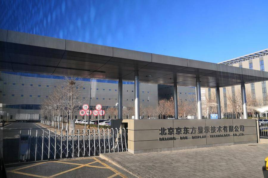 京东方发布20亿债券募资:加速重点区域复产