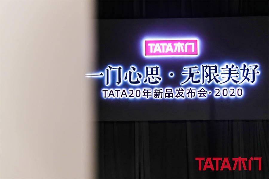 "TATA木门20周年:第一代防火门限量发售,""门里门外""两个世界"