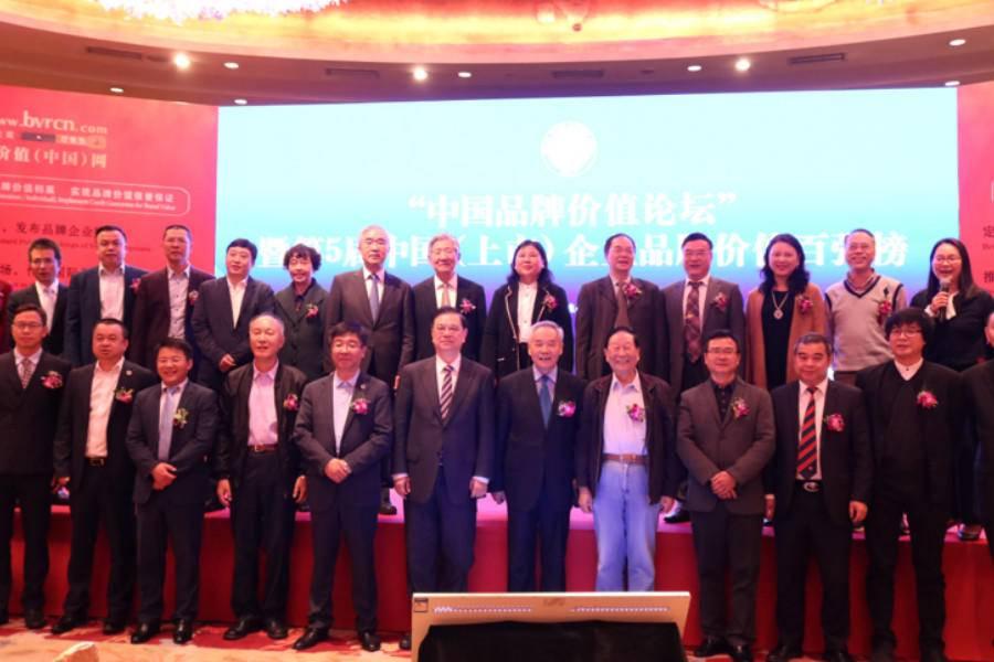 中国品牌价值论坛