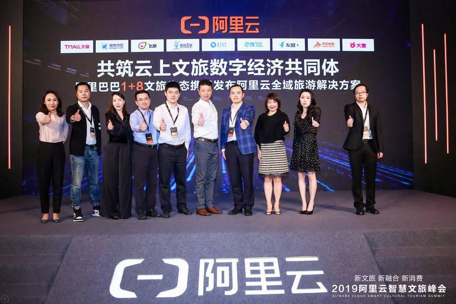阿里云携手阿里8大业务宣布:联合服务文旅产业