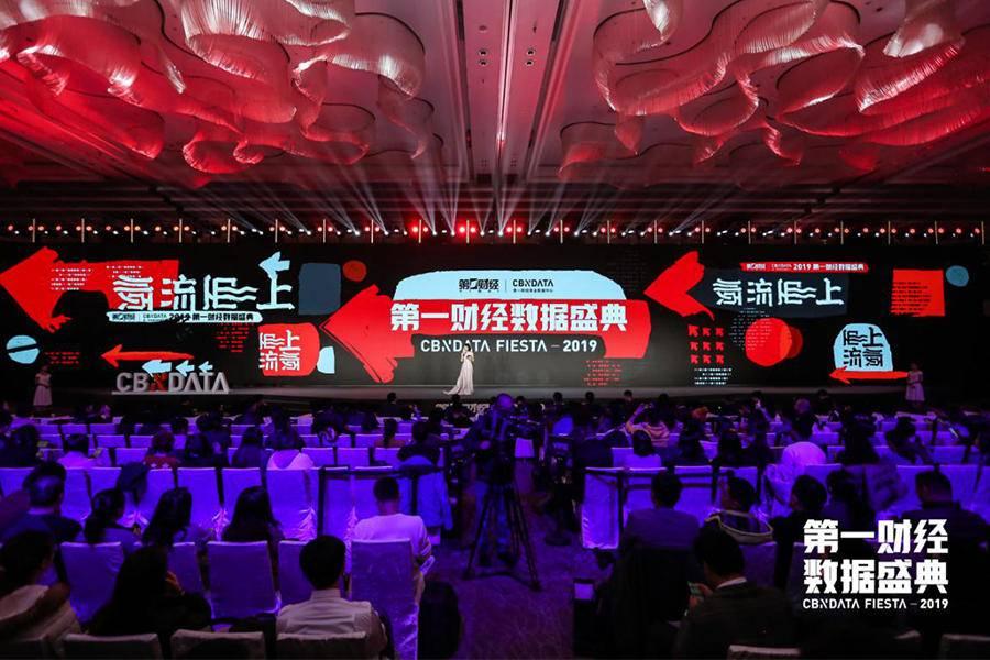 2019第一财经数据盛典