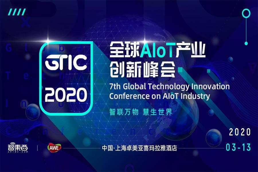 GTIC 2020全球AIoT产业创新峰会