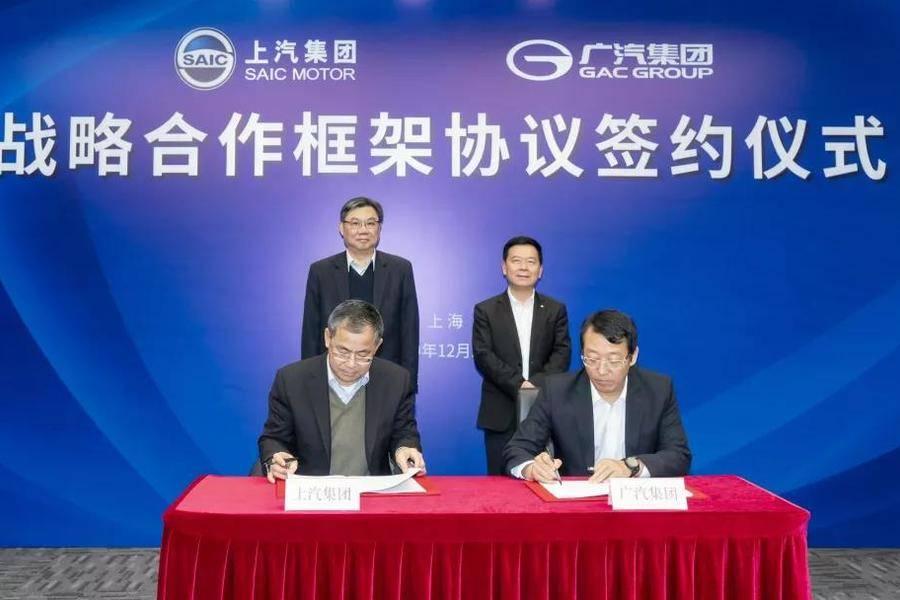 广汽上汽战略合作框架协议签约仪式