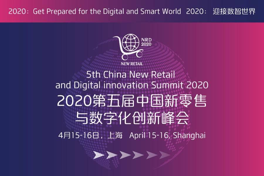 2020年第五届中国新零售与数字化创新峰会