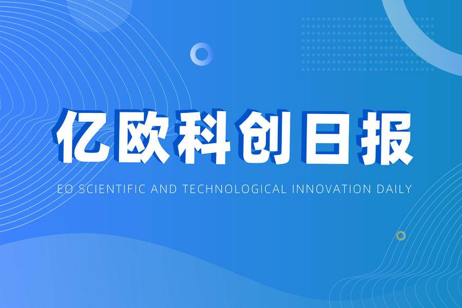 科创日报|国务院办公厅支持国家级新区深化改革创新