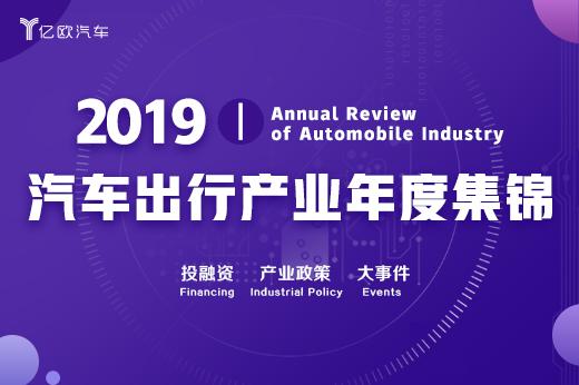 2019汽车出行产业年度集锦