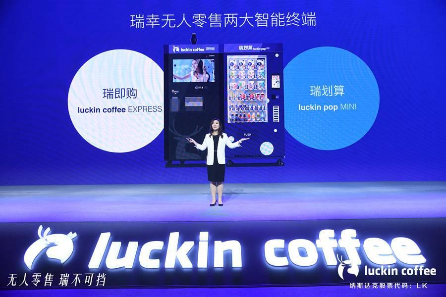 瑞幸進軍無人零售,自助咖啡機無人售賣機同時上線
