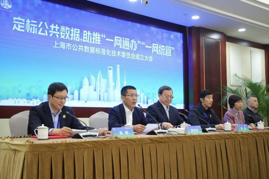 上海公共数据委员会