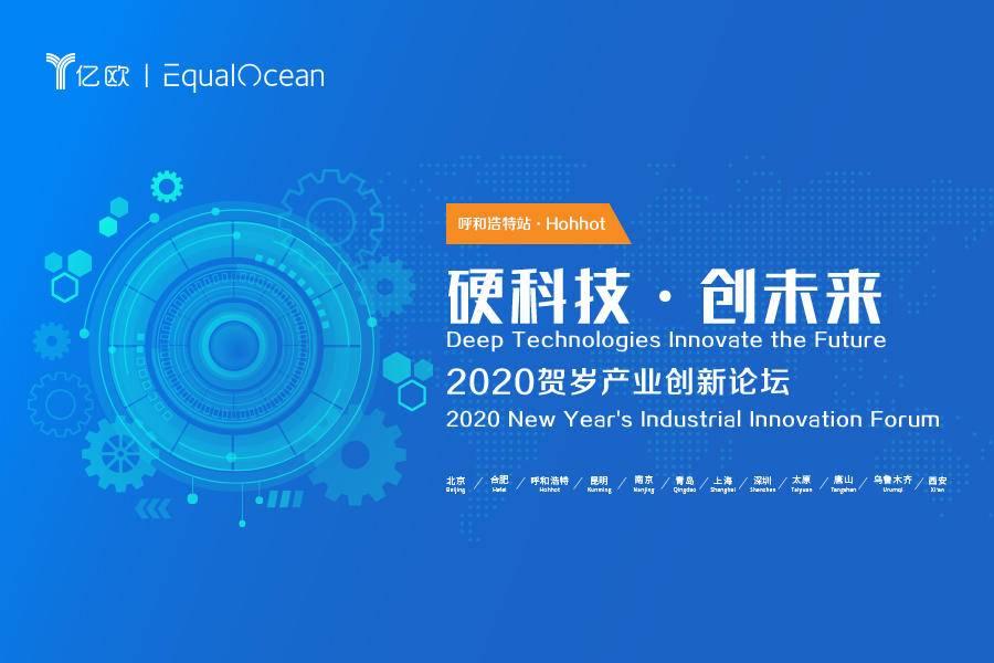 2020贺岁产业创新论坛-呼和浩特站:产业升级,相约呼市