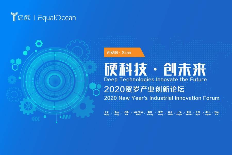 硬科技·创未来,2020贺岁产业创新论坛西安站收官
