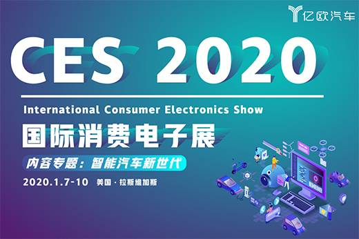 CES 2020国际消费电子展丨内容专题:智能汽车新世代
