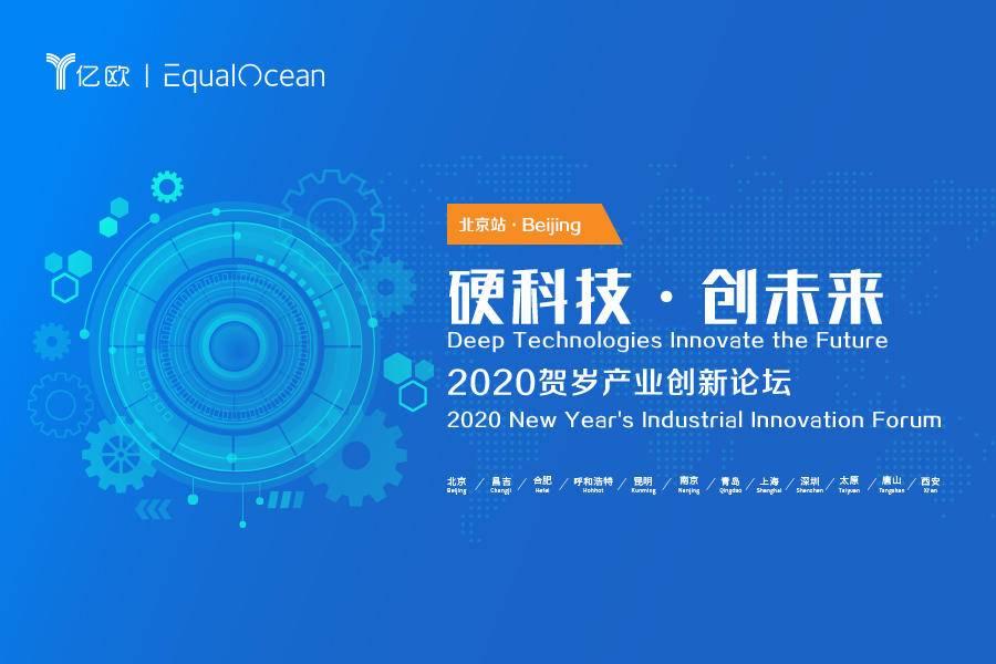 """亿欧贺岁产业论坛""""硬科技·创未来""""北京站成功举办"""