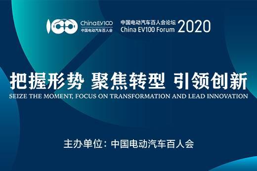 中国电动汽车百人会论坛2020