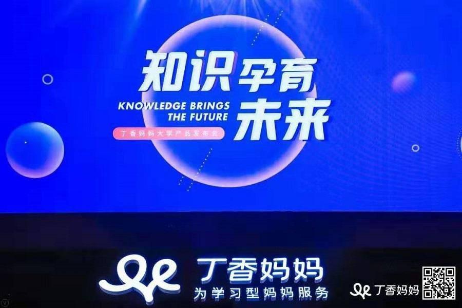 丁香妈妈推出会员制产品,护航生命1000天
