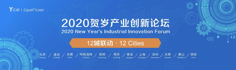 硬科技·创未来--2020贺岁产业创新论坛