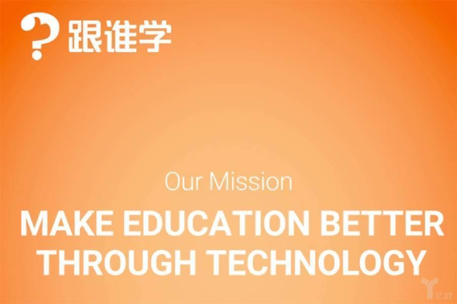線上教育巨頭跟誰學被做空?真相究竟如何?