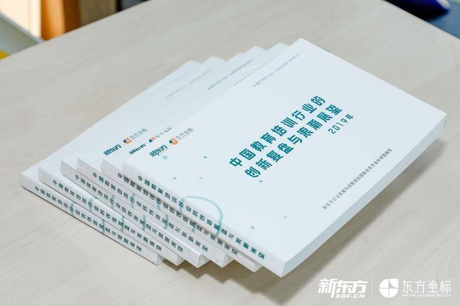 首份教育企业行业报告,新东方解读五大赛道