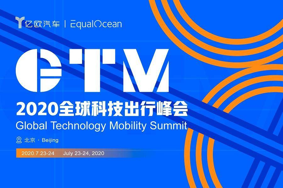 2020全球科技出行峰会(Global Technology Mobility summit)