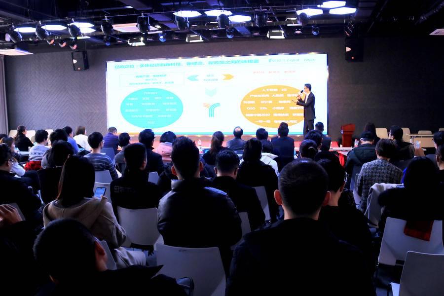 亿欧2020贺岁产业创新论坛·上海站圆满落幕