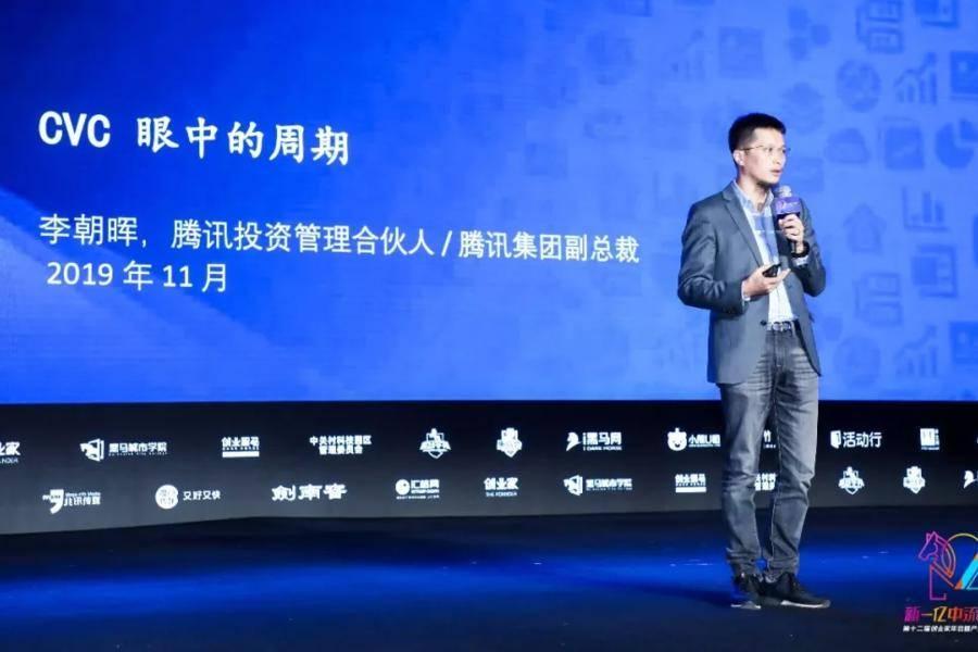 腾讯投资李朝晖:穿越周期的三个原则