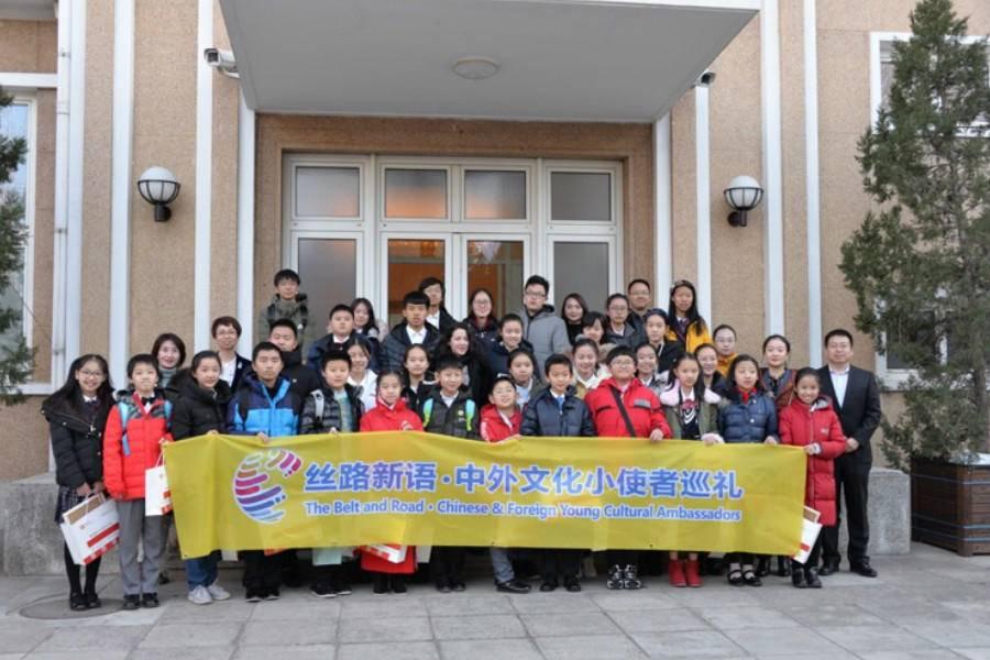 中外文化小使者走进奥地利驻华大使馆,传承丝路友谊