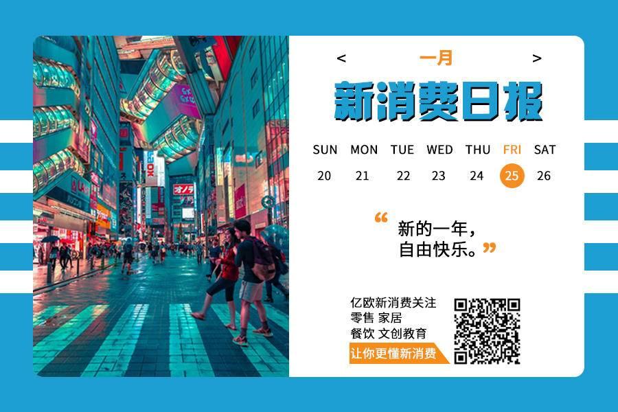 新消费日报丨春节档电影《囧妈》将免费在线首播