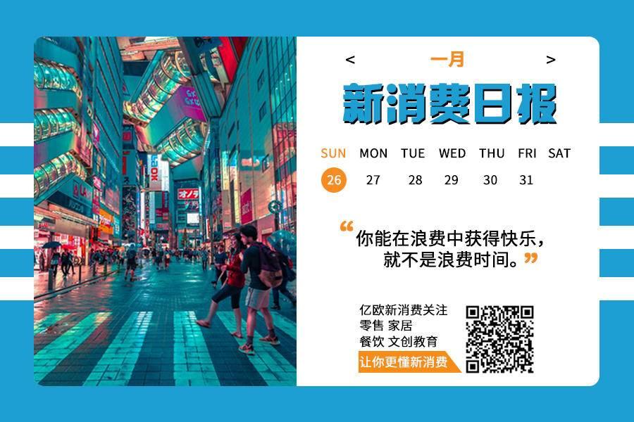 新消费日报丨24省市启动公共卫生事件一级响应;多家企业物资援助武汉